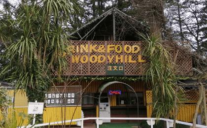 森の中のレストラン ウッディヒル